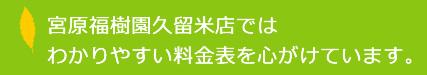 宮原福樹園久留米店ではわかりやすい料金表を心がけています。